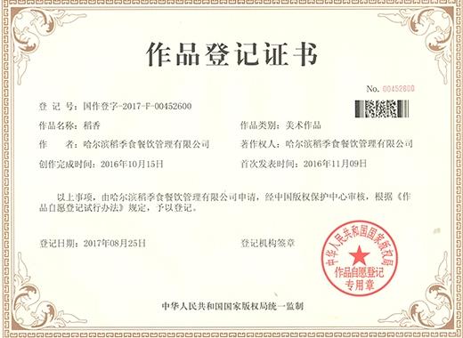 哈尔滨稻季食餐饮管理有限公司