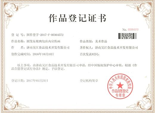 济南吴江食品技术开发有限公司