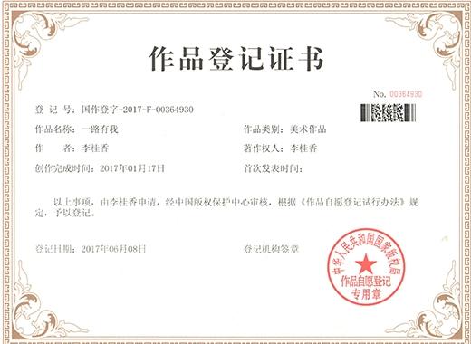 李桂香-一路有我-作品登记