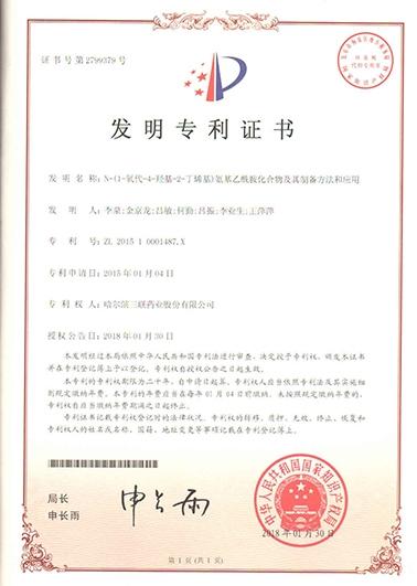 哈尔滨三联药业股份有限公司