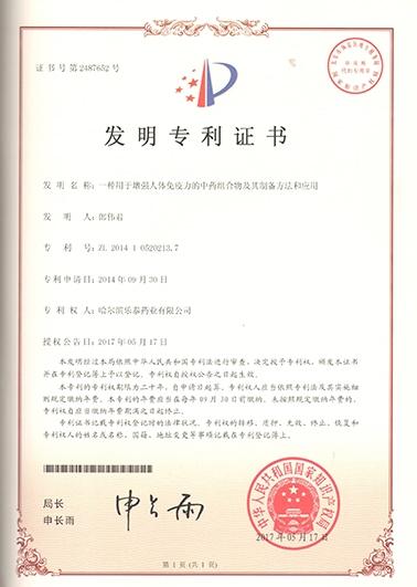 哈尔滨乐泰药业有限公司
