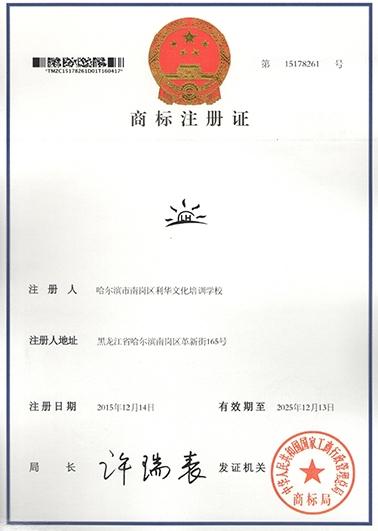 哈尔滨市南岗区利华文化培训学校