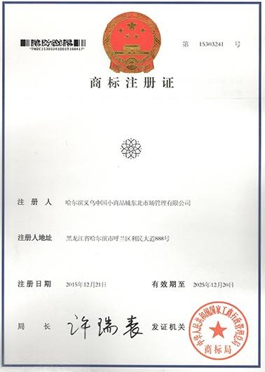 哈尔滨义乌中国小商品城东北市场管理有限公司