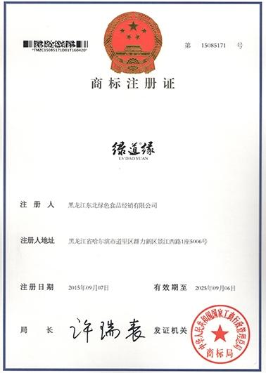 黑龙江东北绿色食品经销有限公司