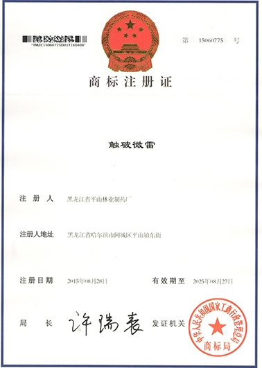 黑龙江省平山林业制药厂