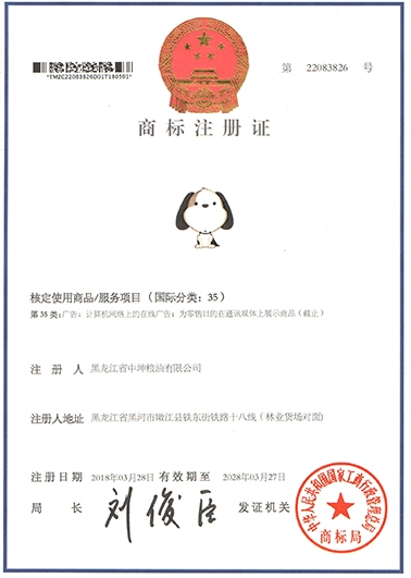 黑龙江省中坤粮油有限公司