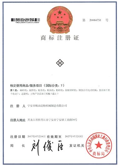 宁安市粮油淀粉机械制造设备有限公司