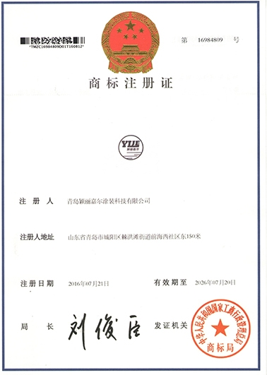 青岛颖丽嘉尔涂装科技有限公司