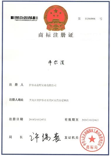 伊春市鑫野实业有限公司