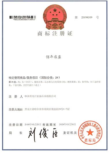 中油黑龙江农垦石油有限公司